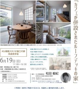 20160619内覧会湘南スタジオ