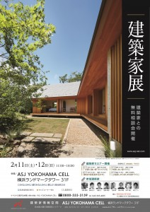YKCELL_湘南170211B1駅ポスター02-1
